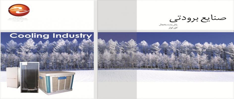 صنایع برودتی با کارتن پلاست کاشان ، پانل پشت یخچال ، کاور کولر ، کارتن پلاست