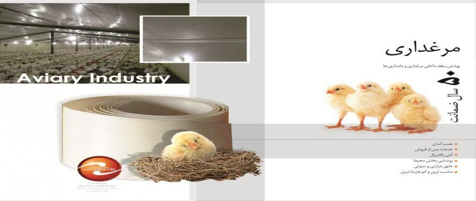 کارتن پلاست ، ایزولاسیون مرغداری ، پوشش سقف داخلی مرغداری ها و دامداری ها توسط کارتن پلاست کاشان - سپیده کویر کاشان