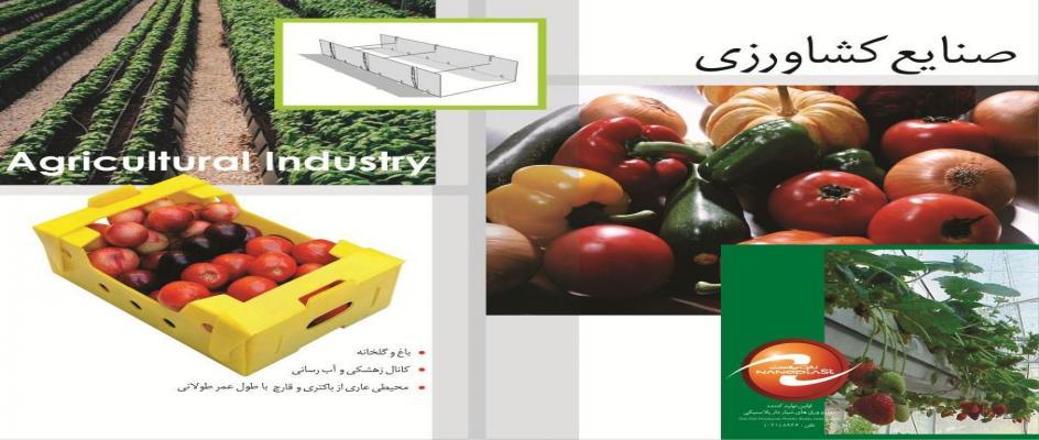 خدمات کارتن پلاست - سپیده کویر کاشان در صنایع کشاورزی